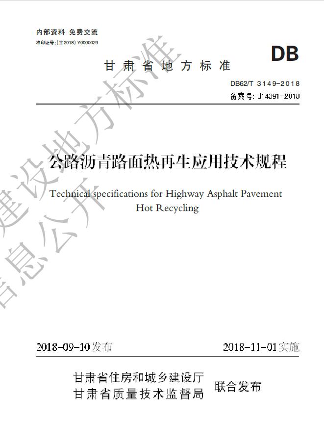【地方标准】DB62T3149-2018公路沥青路面热再生应用技术规程