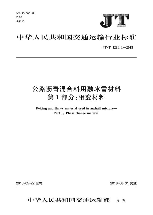 【行业标准】JT/T1210.1-2018公路沥青混合料用融冰雪材料第1部分:相变材料