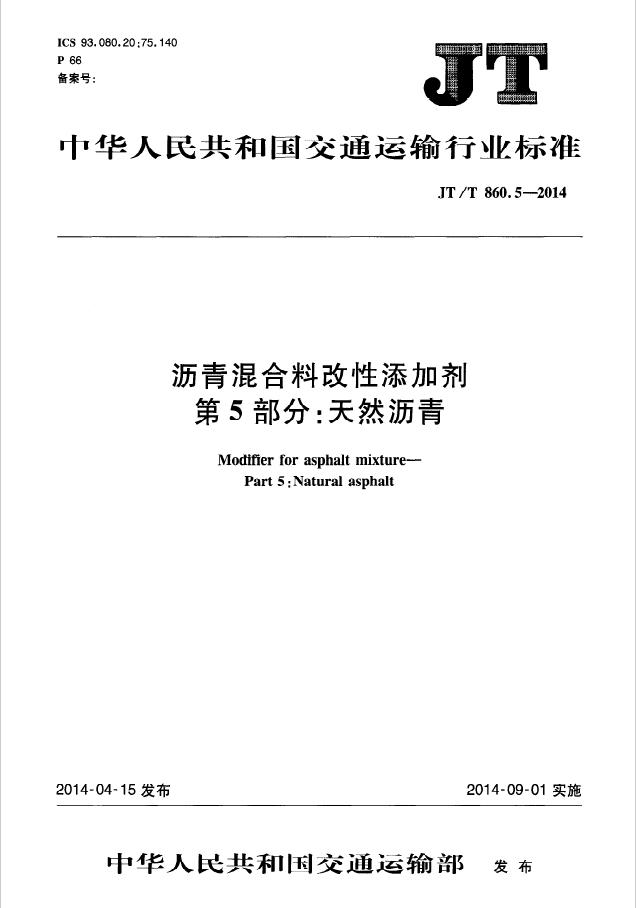 【行业标准】JT/T860.5-2014沥青混合料改性添加剂第5部分天然沥青