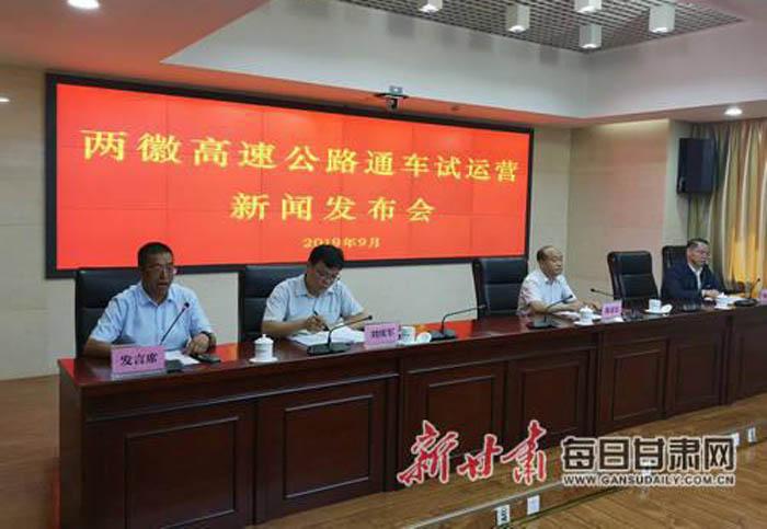 甘肃首条PPP公路项目两徽高速通车试运营