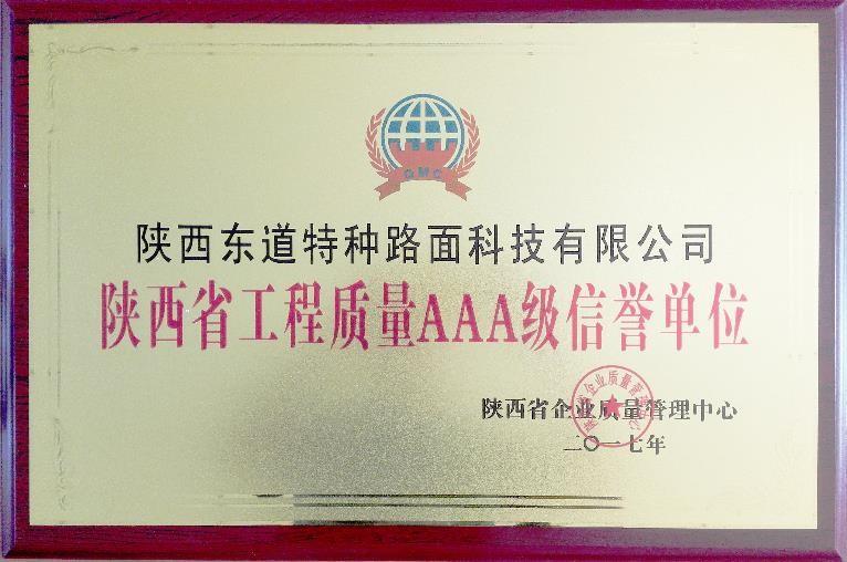 """我公司荣获""""陕西省工程质量AAA级信誉单位"""""""