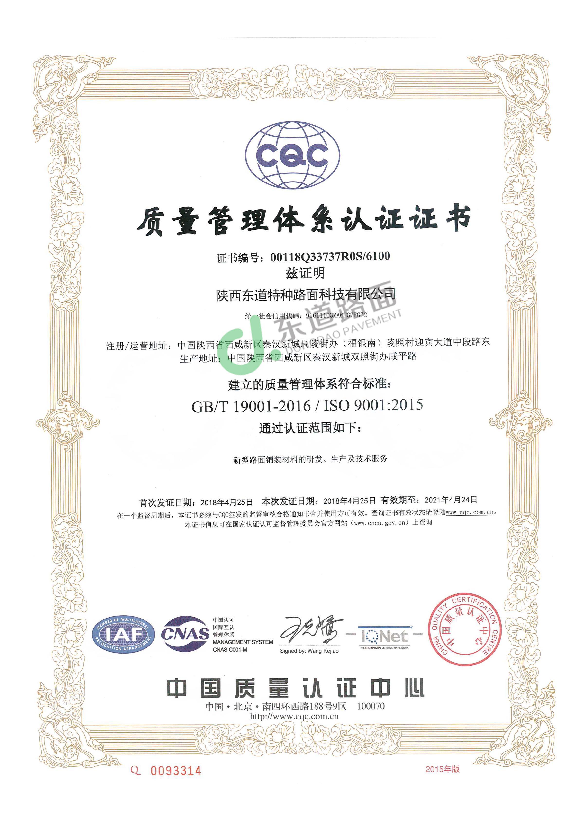 祝贺东道公司通过ISO9001:2015质量管理体系认证