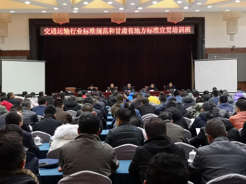 东道路面公司助力甘肃省地方标准宣贯培训