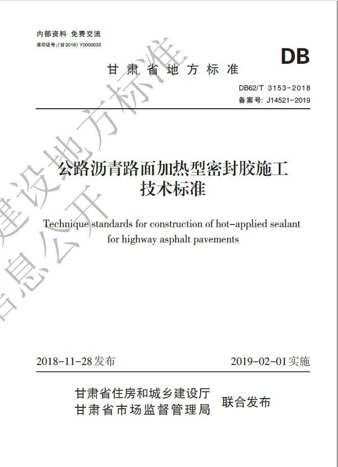 【地方标准】DB62T3153-2018公路沥青路面加热型密封胶施工技术标准