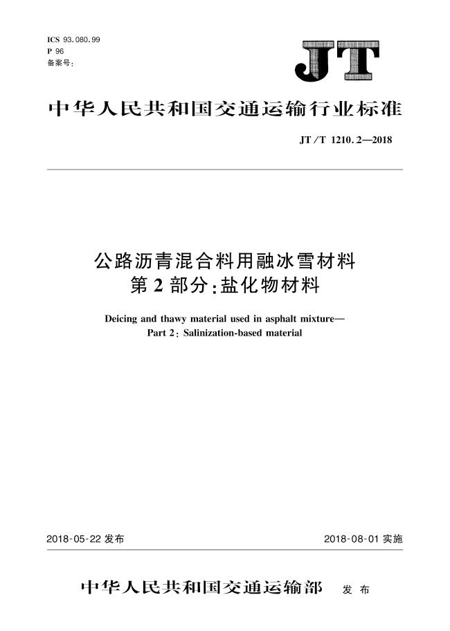 【行业标准】JT/T1210.2-2018公路沥青混合料用融冰雪材料第2部分:盐化物材料